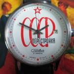 01 ceas Slava Perestroika CCCP mecanism 2414
